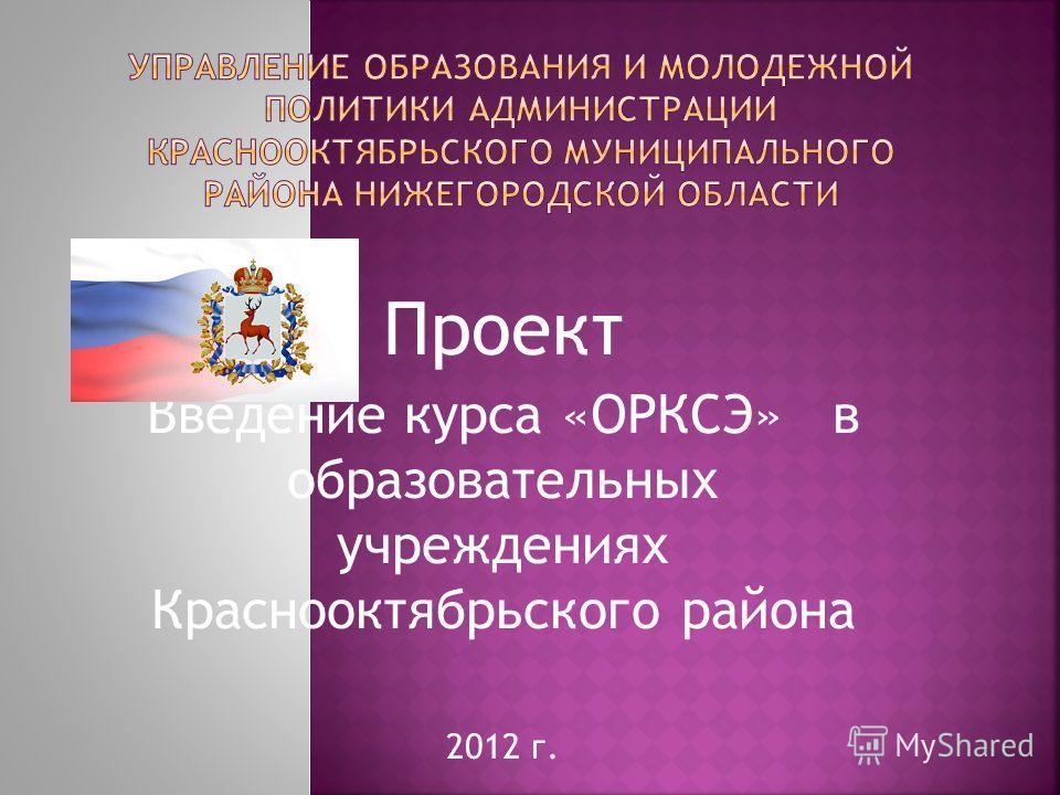 Проект Введение курса «ОРКСЭ» в образовательных учреждениях Краснооктябрьского района 2012 г.