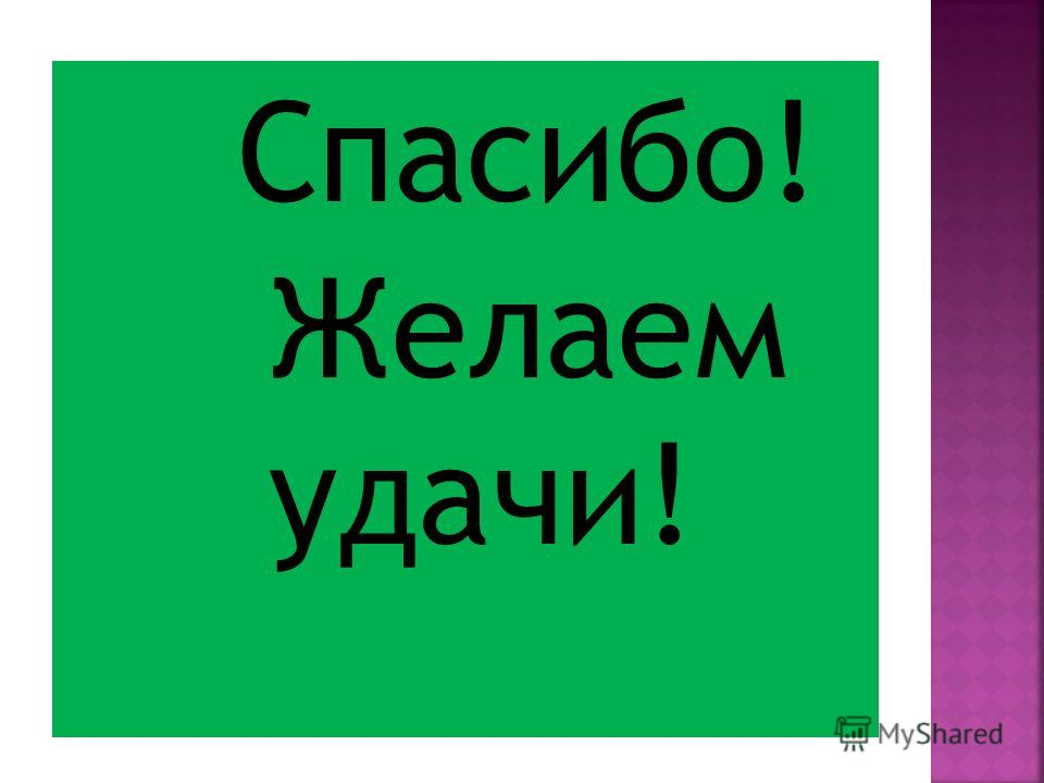 Спасибо! Желаем удачи!
