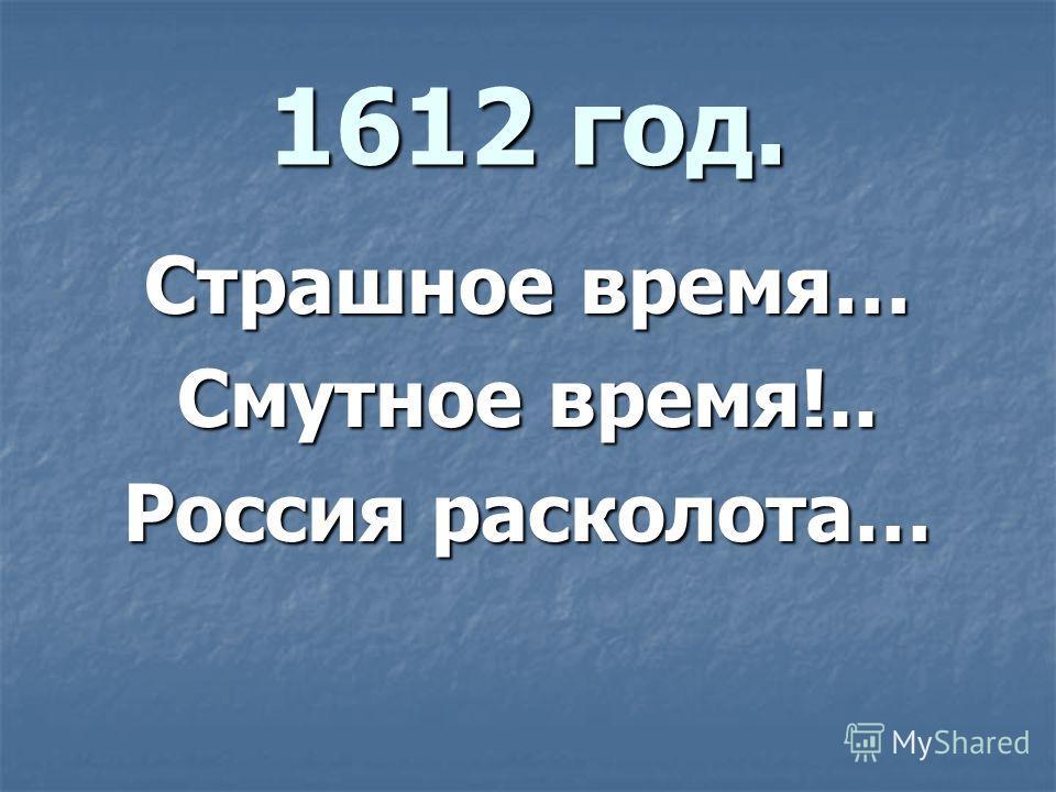 1612 год. Страшное время… Смутное время!.. Россия расколота…