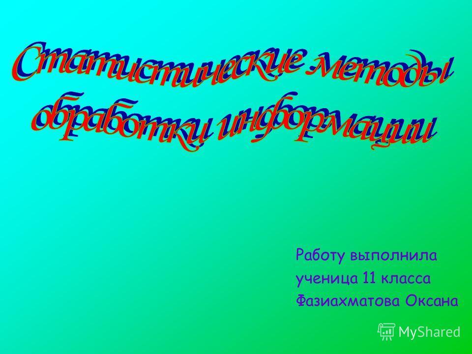 Работу выполнила ученица 11 класса Фазиахматова Оксана