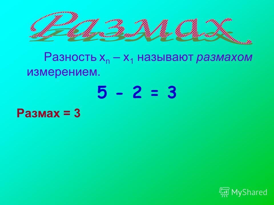Разность х n – х 1 называют размахом измерением. 5 - 2 = 3 Размах = 3