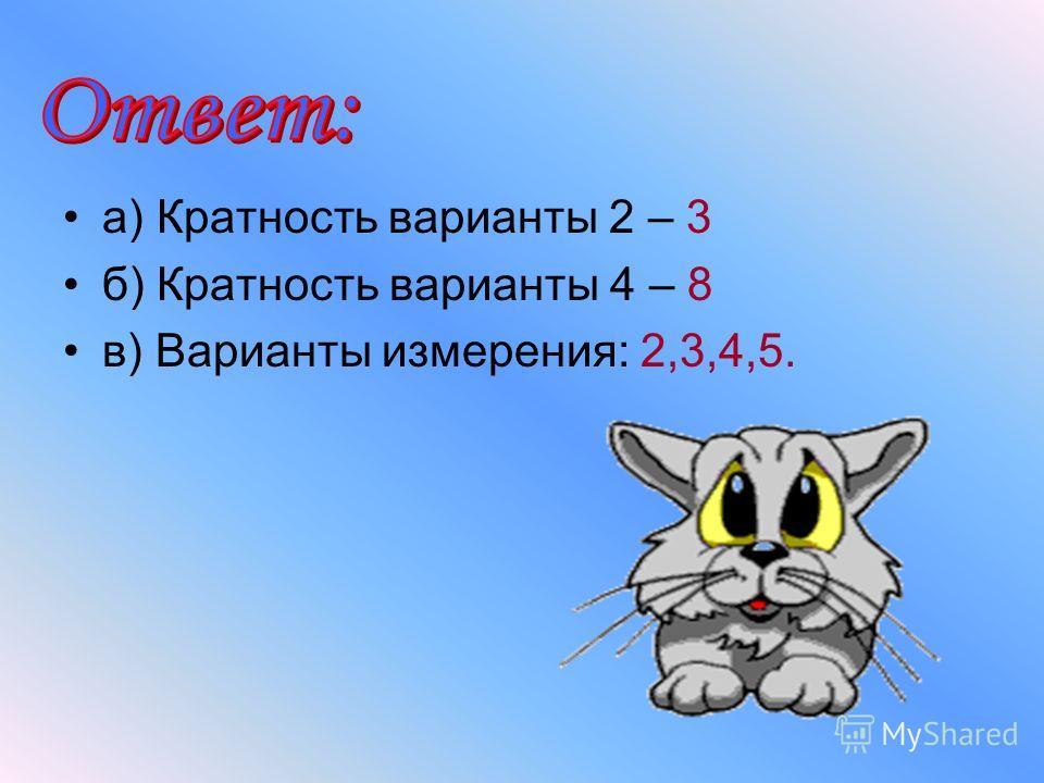 а) Кратность варианты 2 – 3 б) Кратность варианты 4 – 8 в) Варианты измерения: 2,3,4,5.