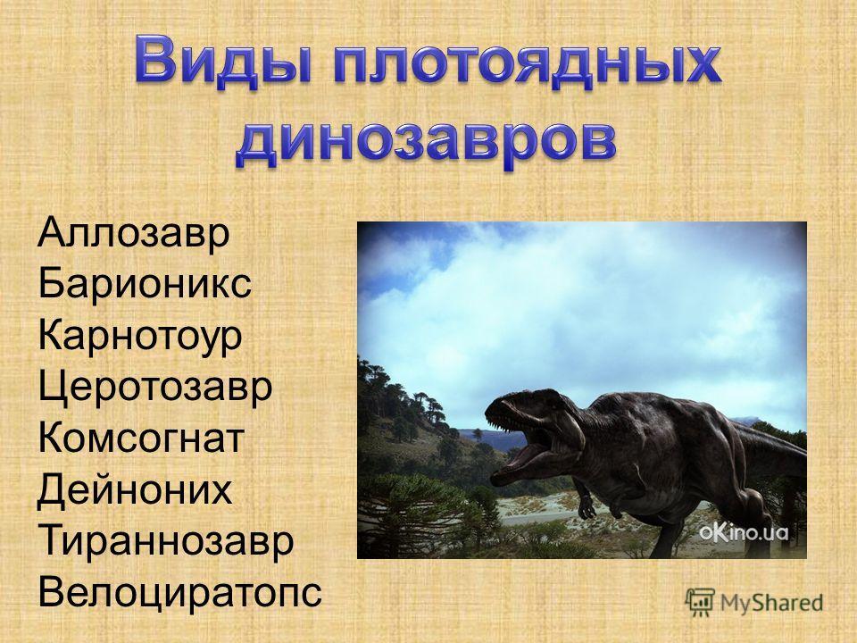 Аллозавр Барионикс Карнотоур Церотозавр Комсогнат Дейноних Тираннозавр Велоциратопс
