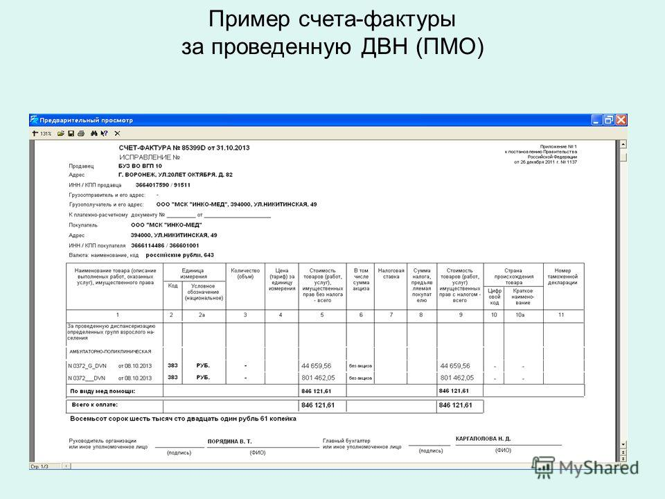 Пример счета-фактуры за проведенную ДВН (ПМО)