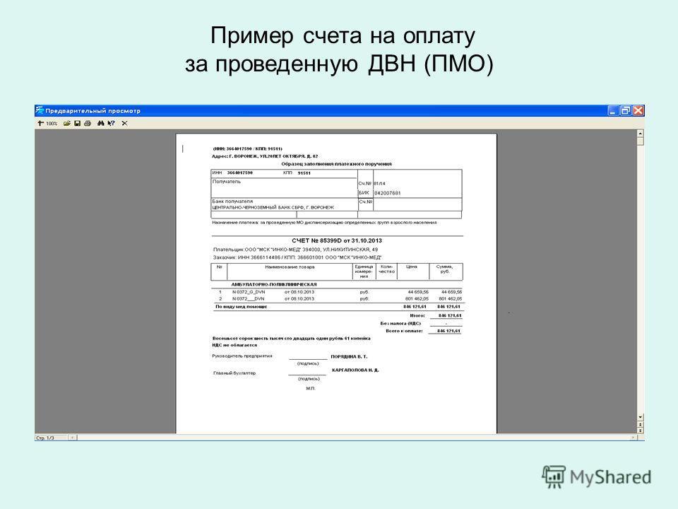 Пример счета на оплату за проведенную ДВН (ПМО)
