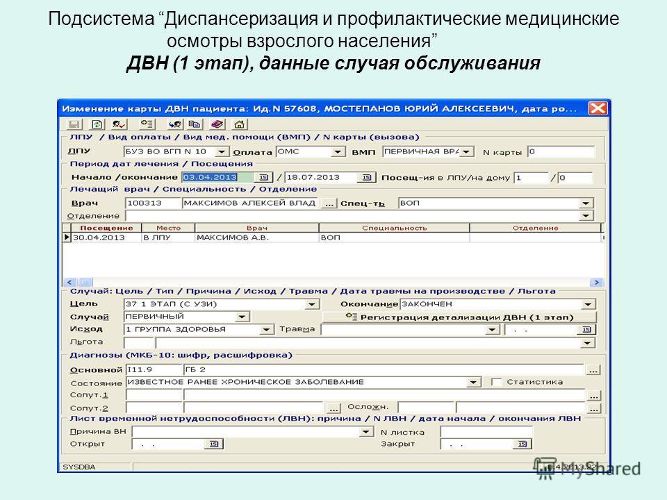 Подсистема Диспансеризация и профилактические медицинские осмотры взрослого населения ДВН (1 этап), данные случая обслуживания