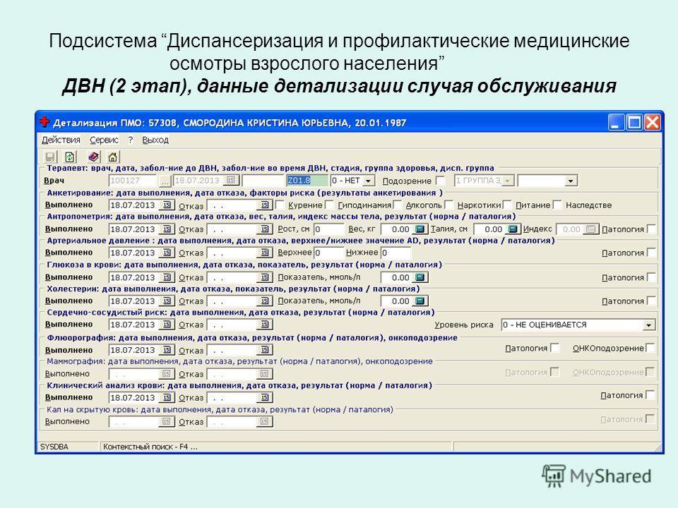 Подсистема Диспансеризация и профилактические медицинские осмотры взрослого населения ДВН (2 этап), данные детализации случая обслуживания