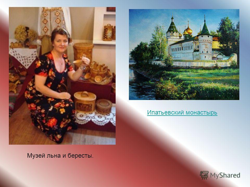 Музей льна и бересты. Ипатьевский монастырь