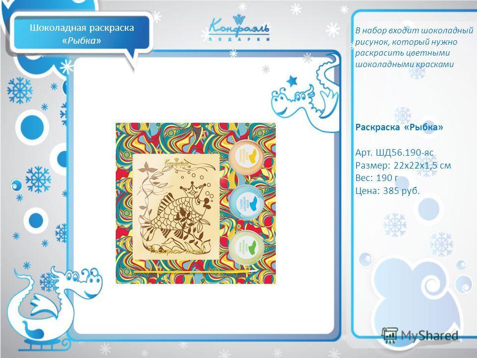 Шоколадная раскраска «Рыбка» В набор входит шоколадный рисунок, который нужно раскрасить цветными шоколадными красками Раскраска «Рыбка» Арт. ШД56.190-яс Размер: 22х22х1,5 см Вес: 190 г Цена: 385 руб.