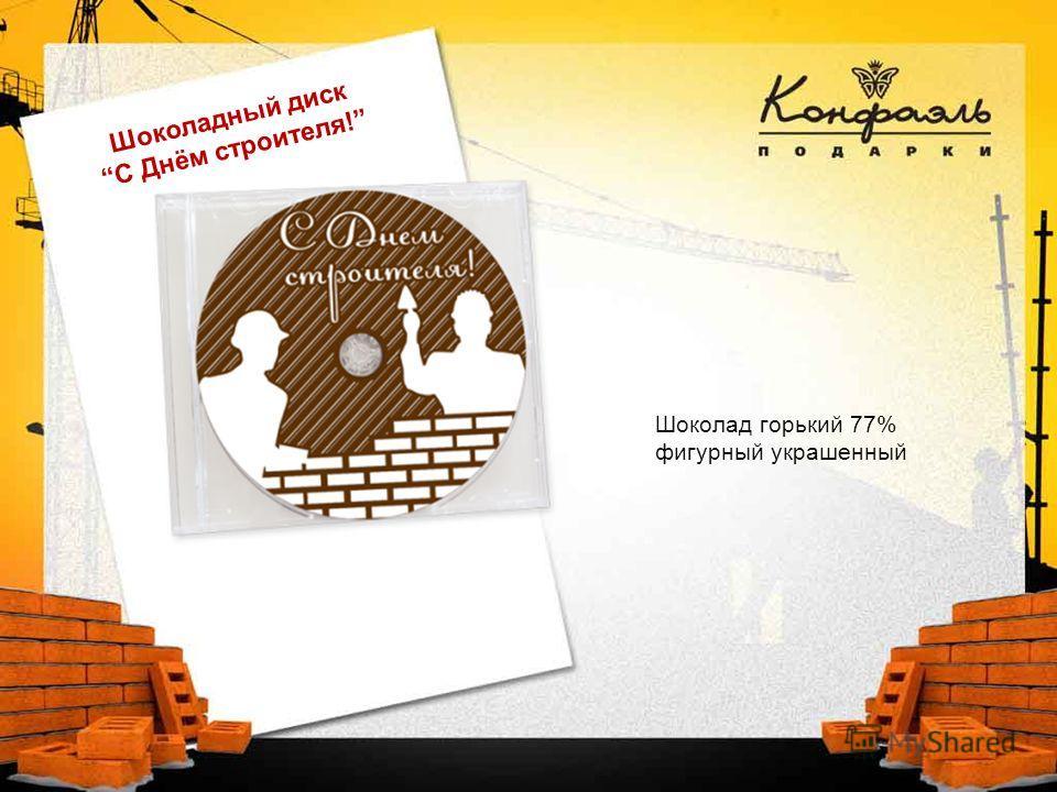 Шоколад горький 77% фигурный украшенный Шоколадный диск С Днём строителя!