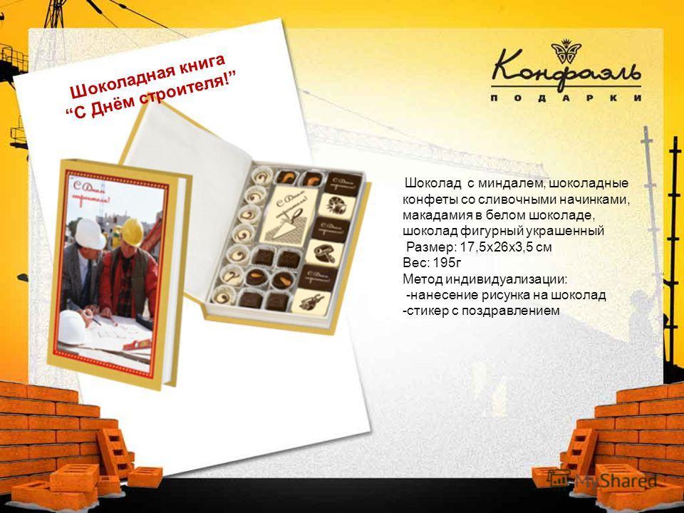 Шоколад с миндалем, шоколадные конфеты со сливочными начинками, макадамия в белом шоколаде, шоколад фигурный украшенный Размер: 17,5х26х3,5 см Вес: 195г Метод индивидуализации: -нанесение рисунка на шоколад -стикер с поздравлением Шоколадная книга С