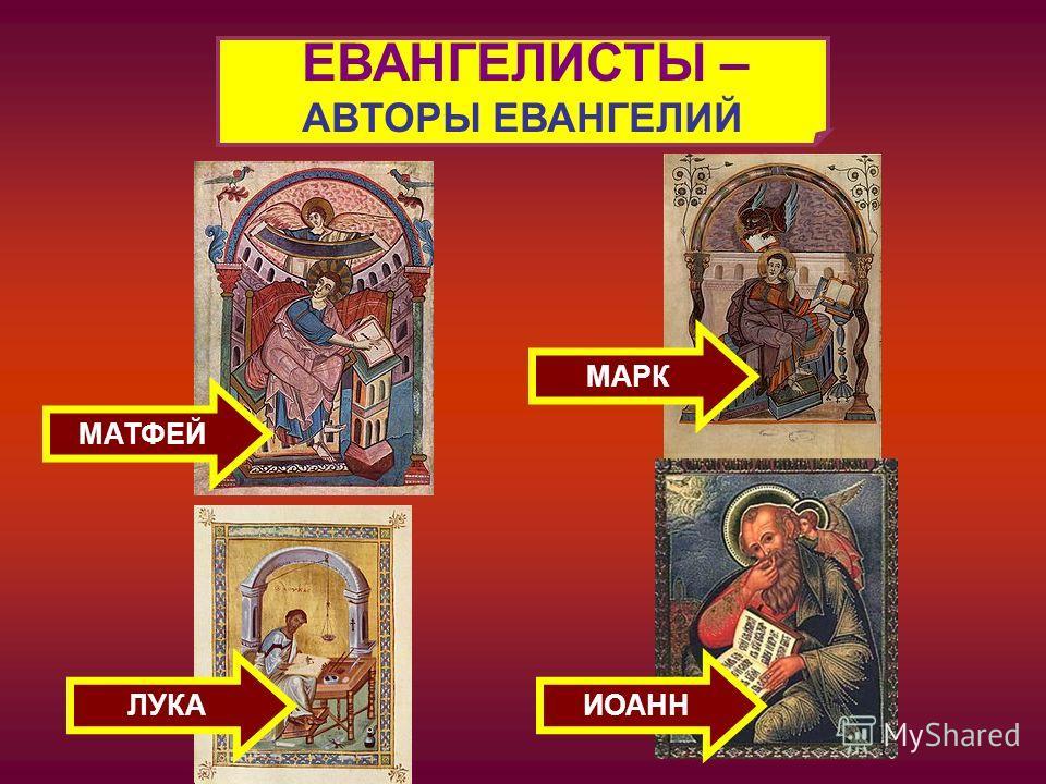 МАТФЕЙ МАРК ЛУКАИОАНН ЕВАНГЕЛИСТЫ – АВТОРЫ ЕВАНГЕЛИЙ