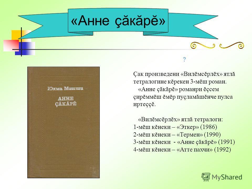 ? «Анне çăкăрĕ» Çак произведени «Вилĕмсĕрлĕх» ятлă тетралогине кĕрекен 3-мĕш роман. «Анне çăкăрĕ» романри ĕçсем çирĕммĕш ĕмĕр пуçламăшĕнче пулса иртеççĕ. «Вилĕмсĕрлĕх» ятлă тетралоги: 1-мĕш кĕнеки – «Эткер» (1986) 2-мĕш кĕнеки – «Термен» (1990) 3-мĕш