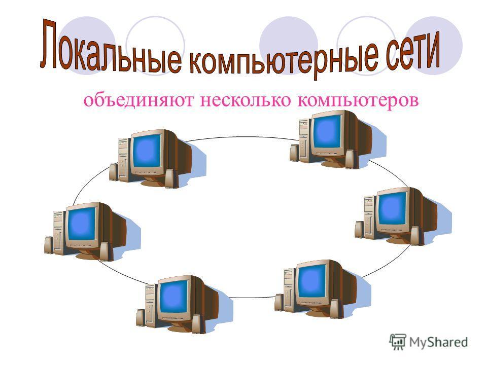 объединяют несколько компьютеров