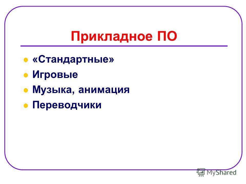 Прикладное ПО «Стандартные» Игровые Музыка, анимация Переводчики