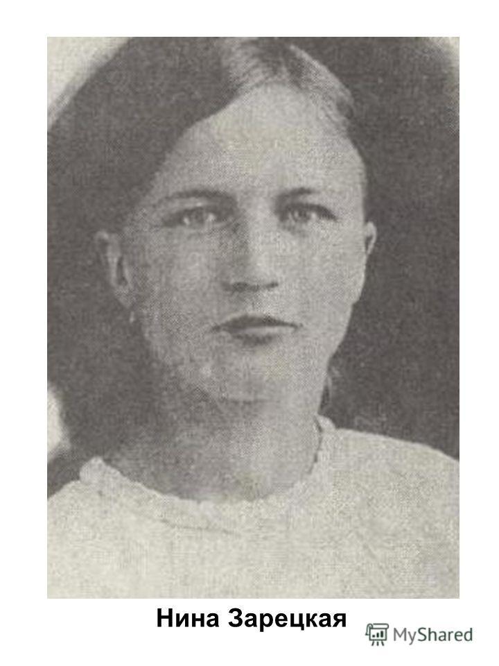Нина Зарецкая