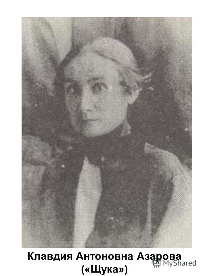 Клавдия Антоновна Азарова («Щука»)