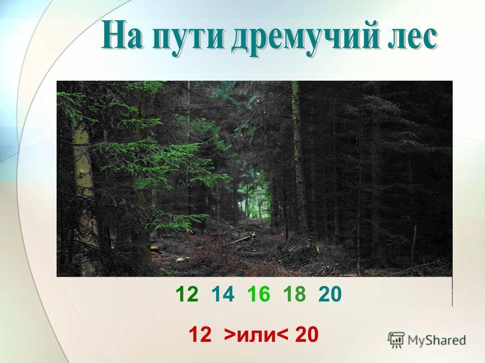 12 14 16 18 20 12 >или< 20