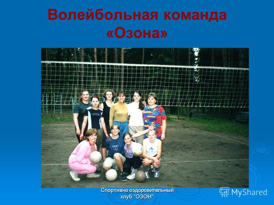 Спортивно оздоровительный клуб ОЗОН Волейбольная команда «Озона»