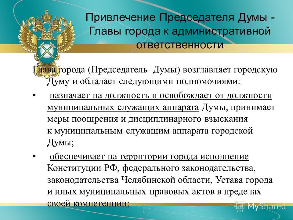 Глава города (Председатель Думы) возглавляет городскую Думу и обладает следующими полномочиями: назначает на должность и освобождает от должности муниципальных служащих аппарата Думы, принимает меры поощрения и дисциплинарного взыскания к муниципальн