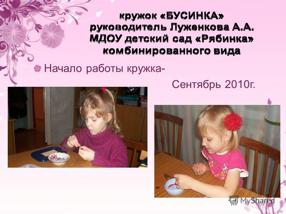 Начало работы кружка- Сентябрь 2010г.
