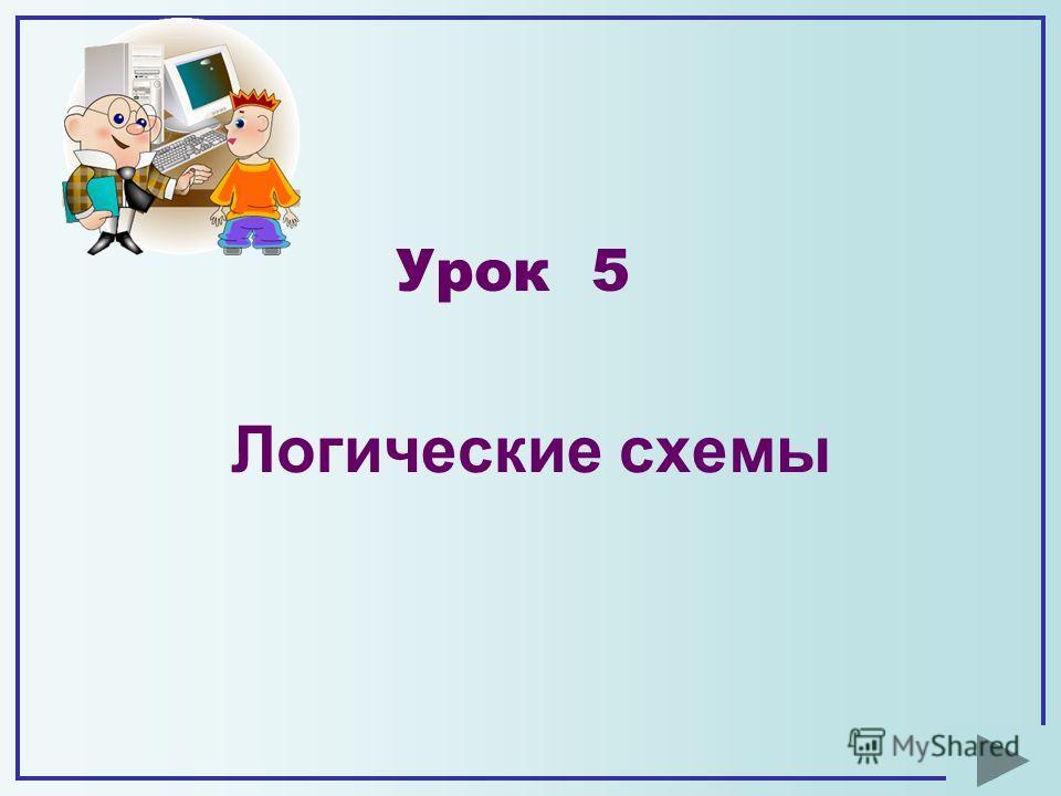 Логические схемы Урок 5