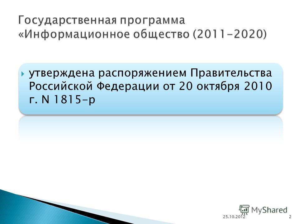 утверждена распоряжением Правительства Российской Федерации от 20 октября 2010 г. N 1815-р 25.10.2012 2