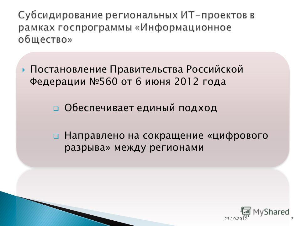 Постановление Правительства Российской Федерации 560 от 6 июня 2012 года Обеспечивает единый подход Направлено на сокращение «цифрового разрыва» между регионами 25.10.2012 7