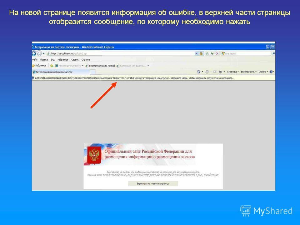 На новой странице появится информация об ошибке, в верхней части страницы отобразится сообщение, по которому необходимо нажать