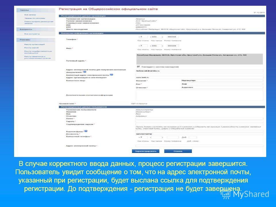 В случае корректного ввода данных, процесс регистрации завершится. Пользователь увидит сообщение о том, что на адрес электронной почты, указанный при регистрации, будет выслана ссылка для подтверждения регистрации. До подтверждения - регистрация не б