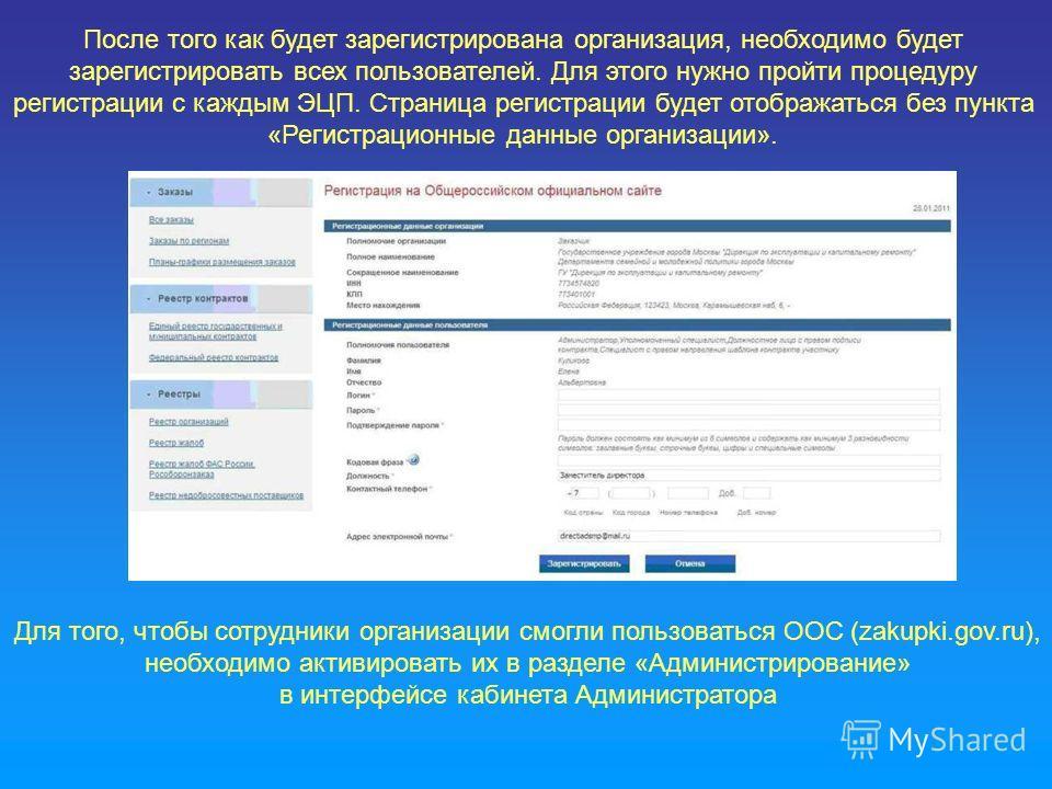 После того как будет зарегистрирована организация, необходимо будет зарегистрировать всех пользователей. Для этого нужно пройти процедуру регистрации с каждым ЭЦП. Страница регистрации будет отображаться без пункта «Регистрационные данные организации