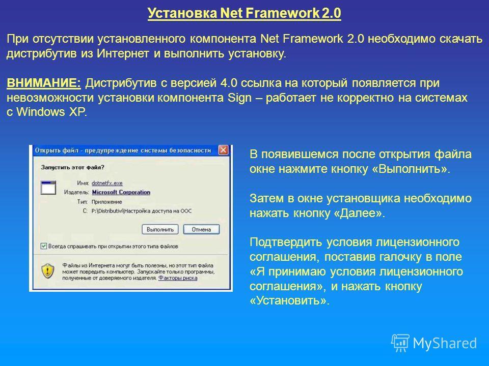 Установка Net Framework 2.0 При отсутствии установленного компонента Net Framework 2.0 необходимо скачать дистрибутив из Интернет и выполнить установку. ВНИМАНИЕ: Дистрибутив с версией 4.0 ссылка на который появляется при невозможности установки комп