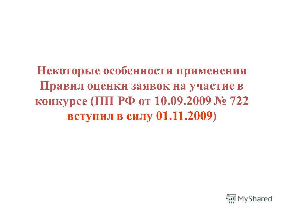 Некоторые особенности применения Правил оценки заявок на участие в конкурсе (ПП РФ от 10.09.2009 722 вступил в силу 01.11.2009)