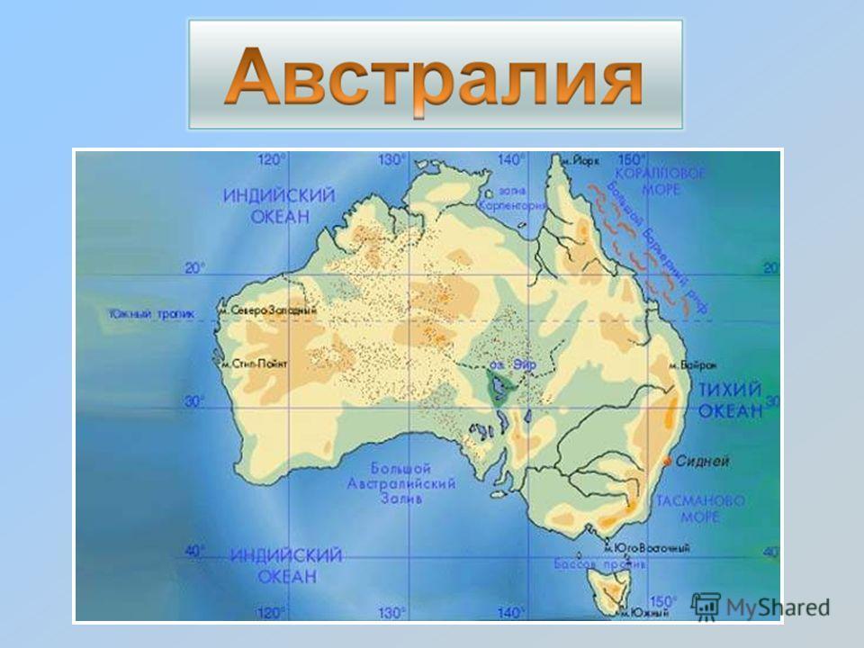 Материки Северное или Южное полушарие Западное или Восточное полушарие Евразия Африка Северная Америка Южная Америка Австралия Антарктида СВ С и Ю В СЗ Ю и С З ЮВ Ю В и З