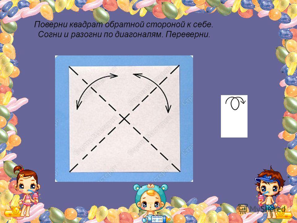 Поверни квадрат обратной стороной к себе. Согни и разогни по диагоналям. Переверни.