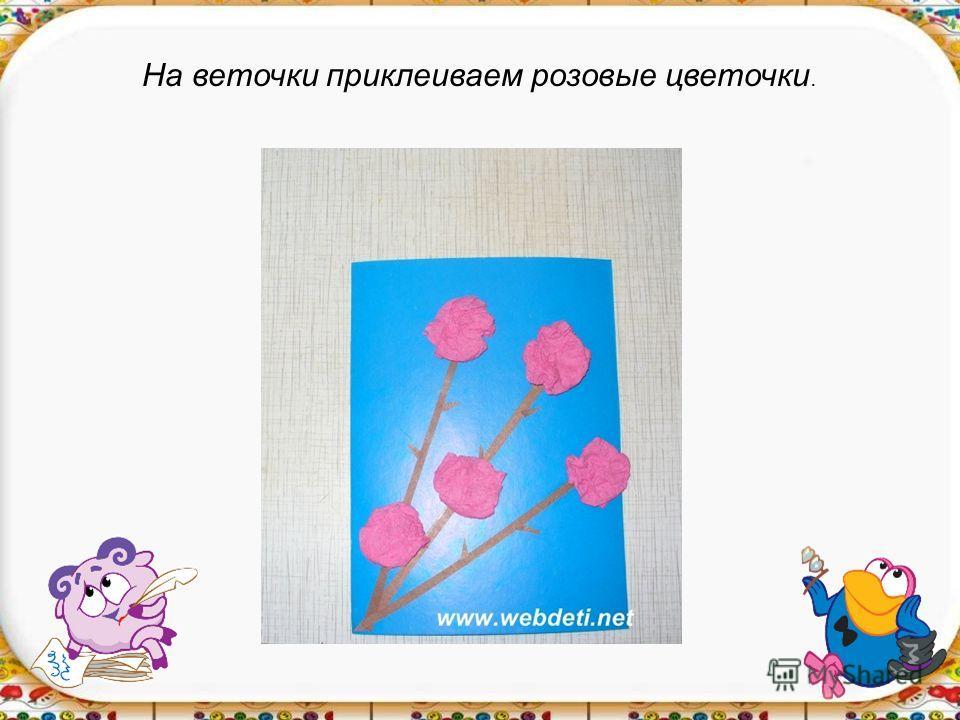 На веточки приклеиваем розовые цветочки.