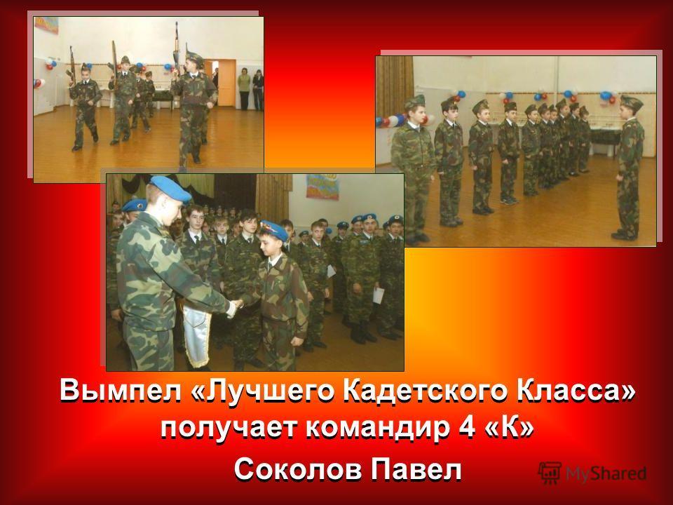 Вымпел «Лучшего Кадетского Класса» получает командир 4 «К» Соколов Павел