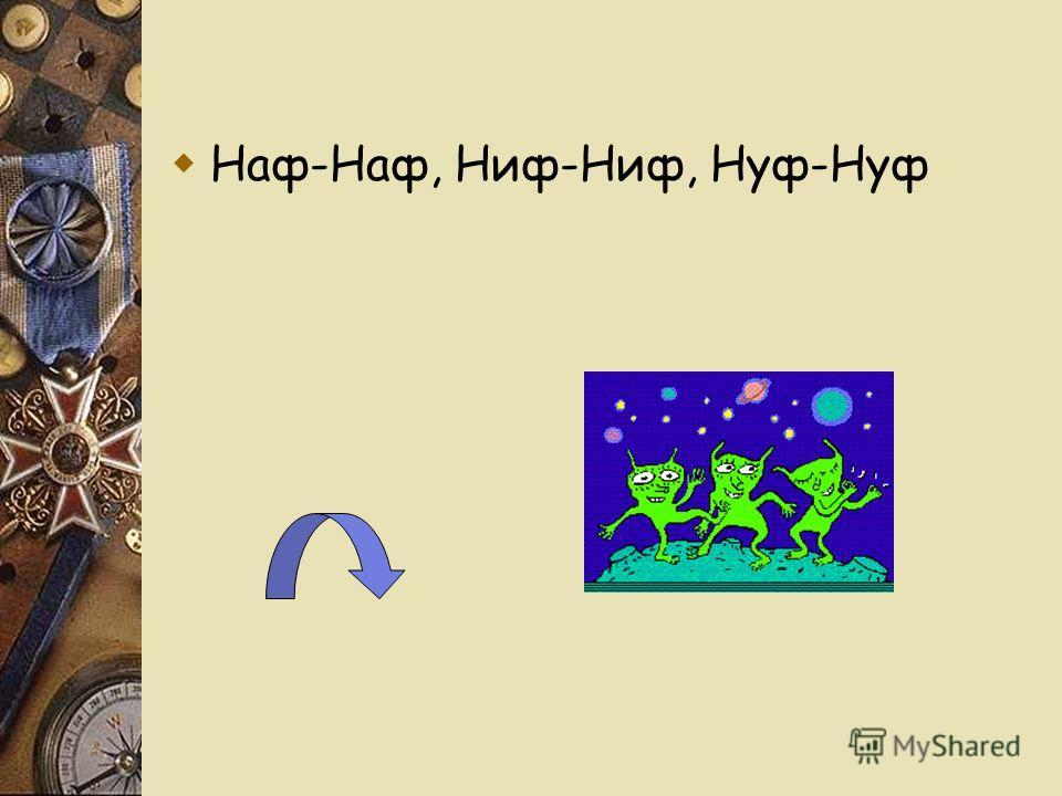 Наф-Наф, Ниф-Ниф, Нуф-Нуф