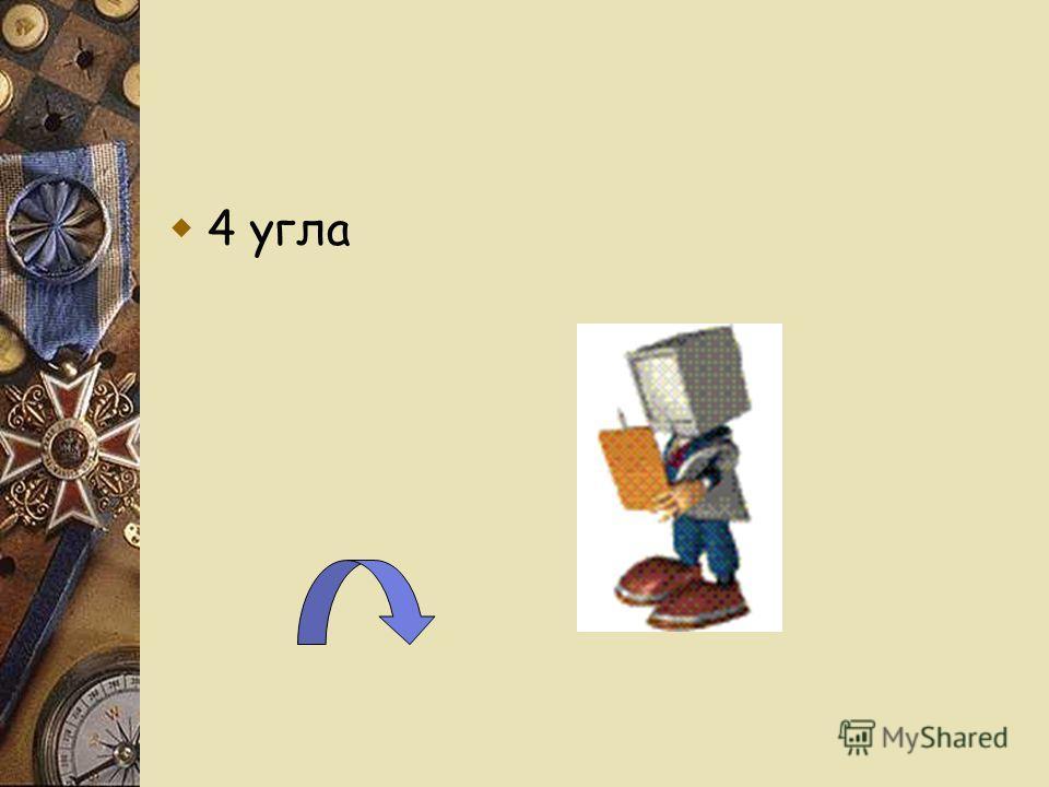 4 угла
