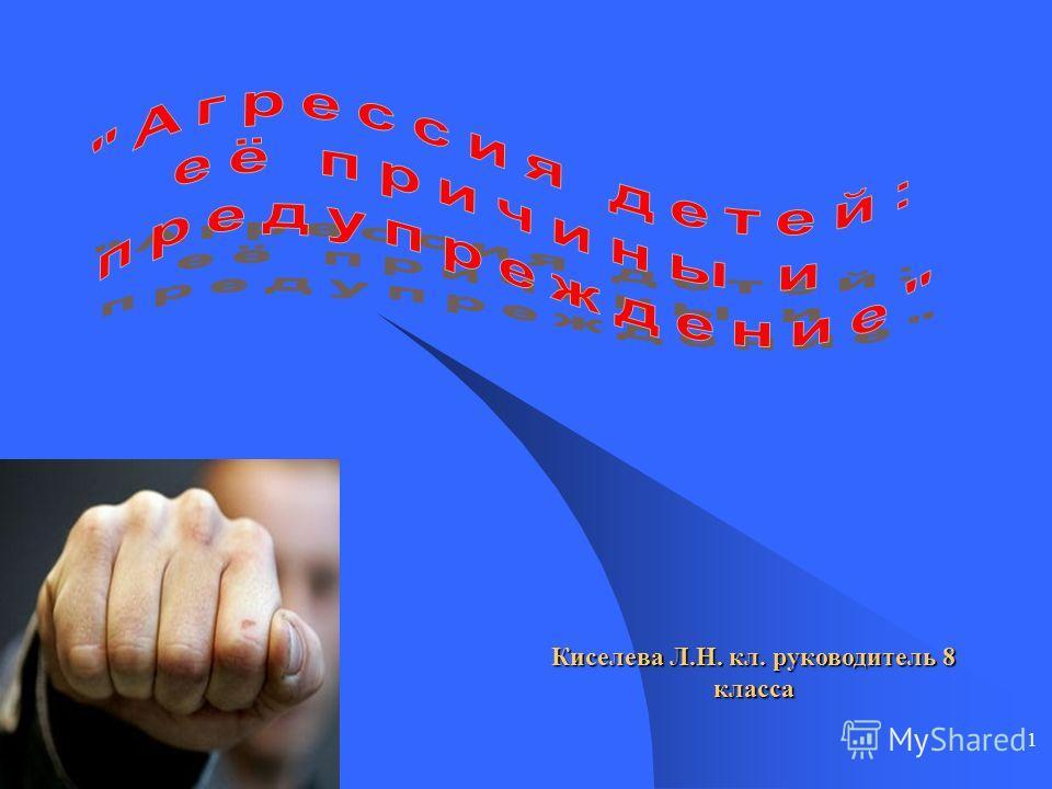 1 Киселева Л.Н. кл. руководитель 8 класса