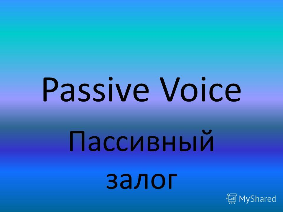 Passive Voice Пассивный залог