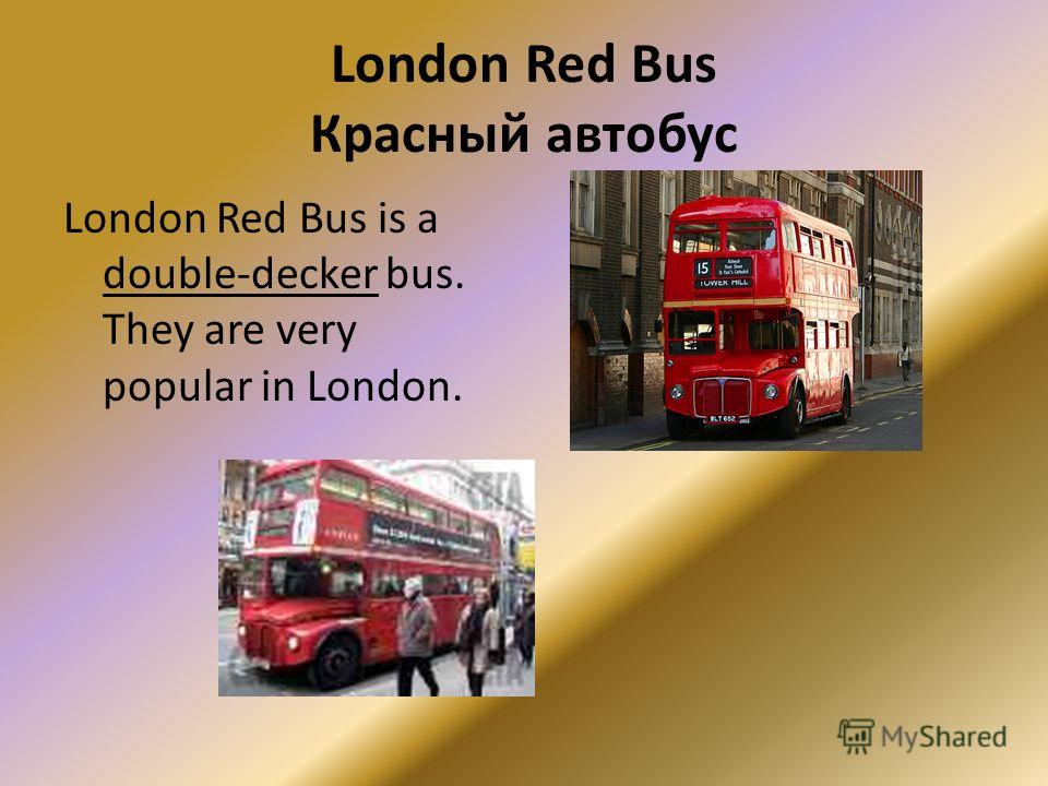 London Red Bus Красный автобус London Red Bus is a double-decker bus. They are very popular in London.