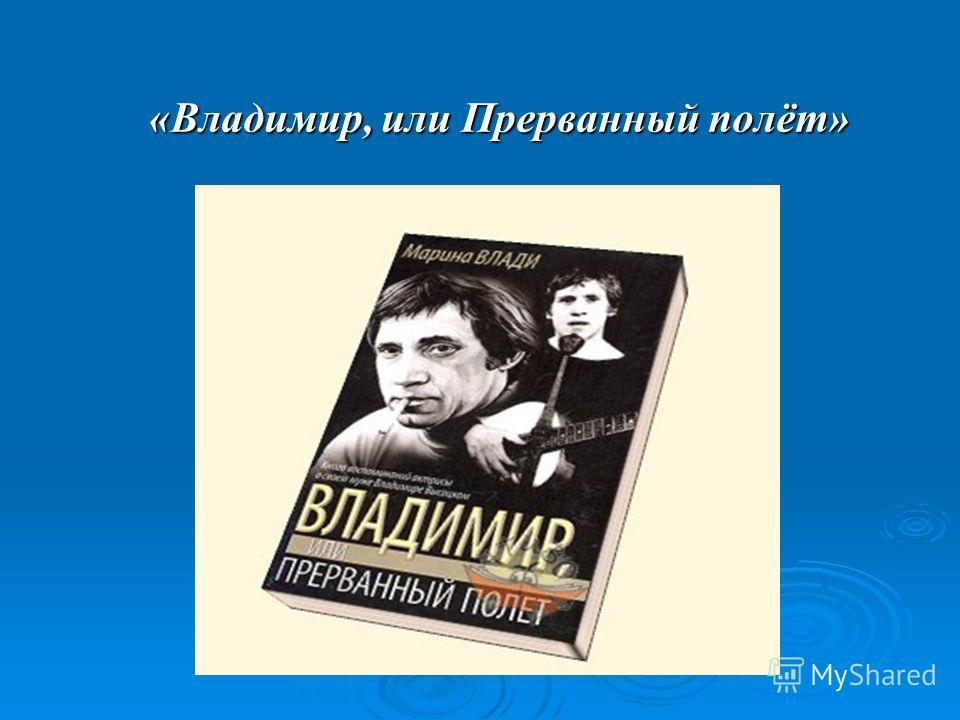«Владимир, или Прерванный полёт»