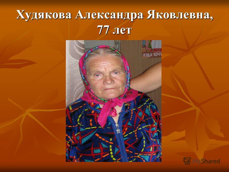 Худякова Александра Яковлевна, 77 лет