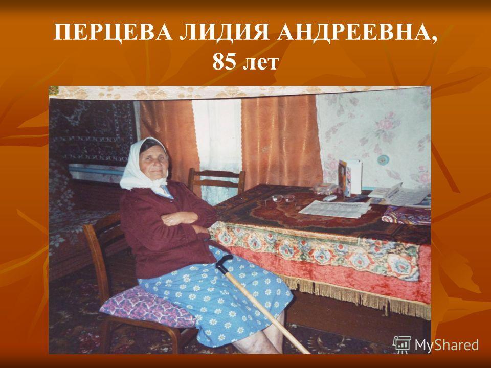 ПЕРЦЕВА ЛИДИЯ АНДРЕЕВНА, 85 лет