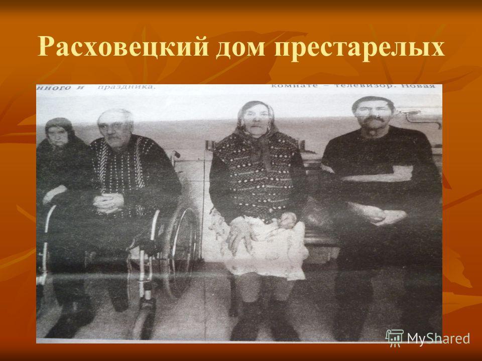 Расховецкий дом престарелых
