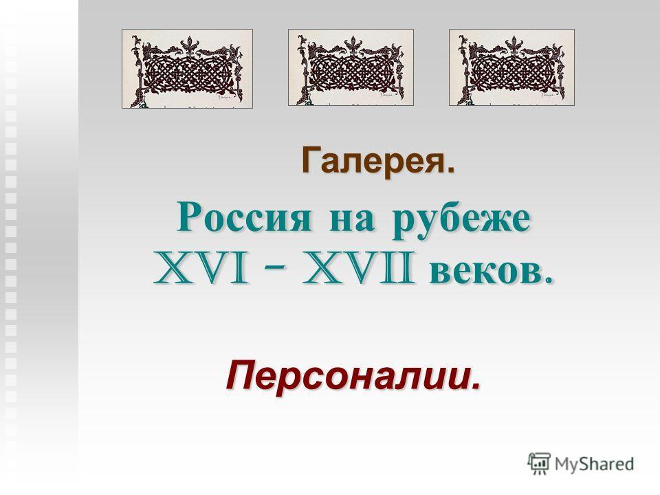 Россия на рубеже XVI - XVII веков. Персоналии. Галерея.