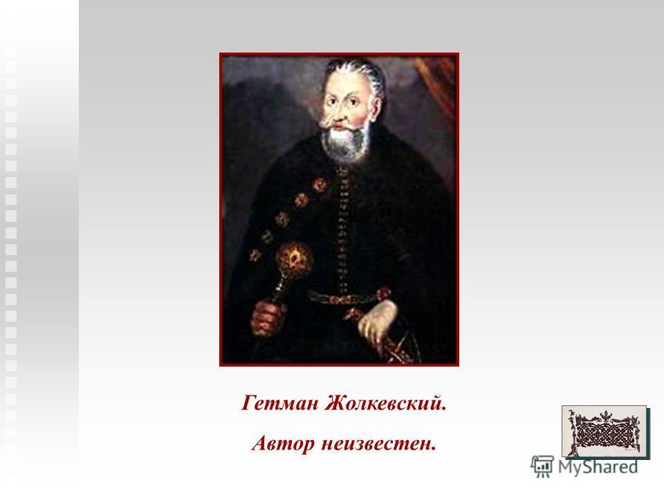 Гетман Жолкевский. Автор неизвестен.