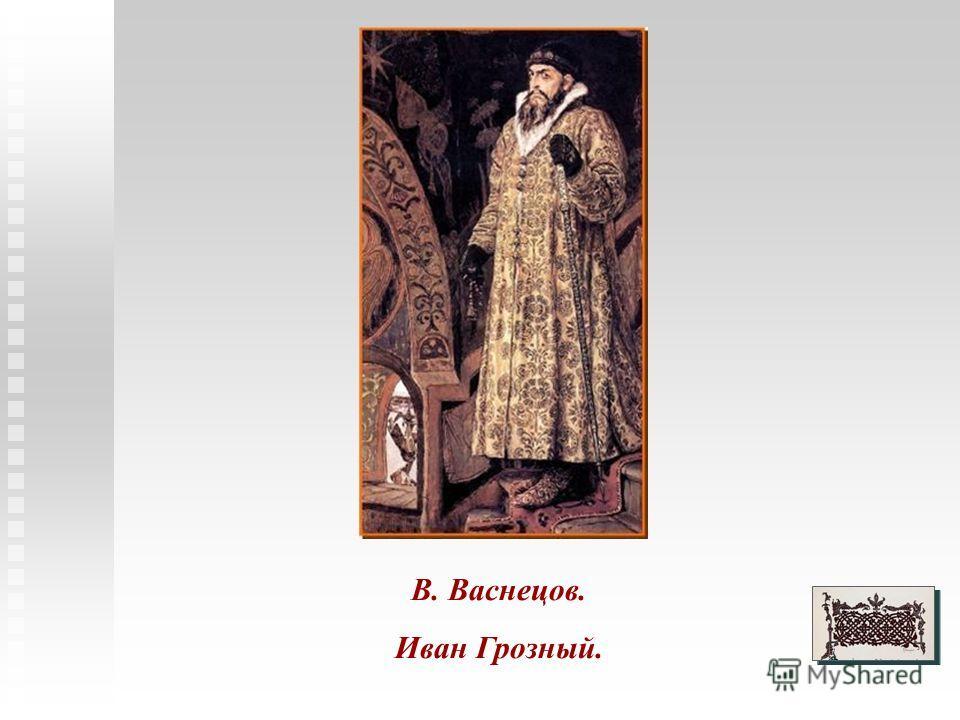 В. Васнецов. Иван Грозный.