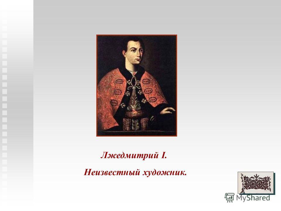 Лжедмитрий I. Неизвестный художник.